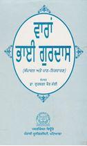Picture of Varan Bhai Gurdas