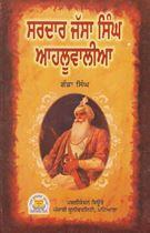 Picture of Sardar Jassa Singh Ahluwalia