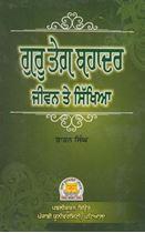 Picture of Guru Tegh Bahadur : Jiwan Te Sikhiya
