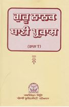 Picture of Guru Nanak Bani Prakash (Part-1)