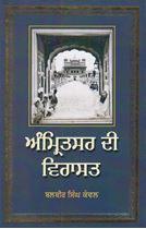 Picture of Amritsar Di Virasat