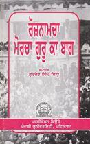 Picture of Roznamcha Morcha Guru Ka Bagh