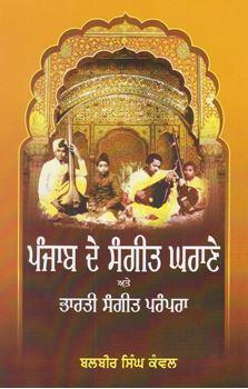 Picture of Punjab De Sangeet Gharaney Ate Bharti Sangeet Prampra