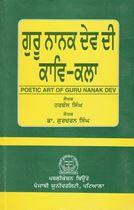 Picture of Guru Nanak Dev Di Kav-Kala