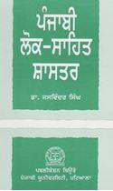 Picture of Punjabi Lok-Sahit Shastar