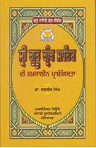 Picture of Sri Guru Granth Sahib Di Samkaleen Prasangikta
