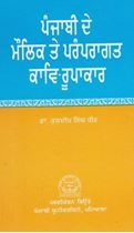 Picture of Punjabi De Maulik Te Prampragat Kav-Rupakar