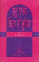 Picture of Guru Nanak Chintan Di Bhumika