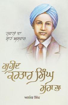 Picture of Shaheed Kartar Singh Sarabha: Tufanan da Shah Aswar