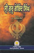 Picture of Sri Guru Gobind Singh