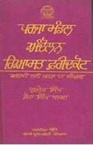 Picture of Parja Mandal Andolan Riasat Faridkot