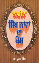 Picture of Naveen Sikh Nawan Da Kosh