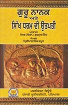 Picture of Guru Nanak Ate Sikh Dharam Di Utpati