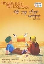 Picture of My Guru's Blessings (Book Thirteen)