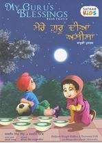 Picture of My Guru's Blessings (Book Twelve)