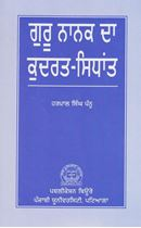 Picture of Guru Nanak Da Kudrat-Siddhant