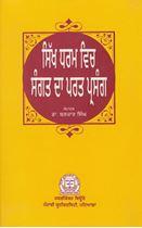 Picture of Sikh Dharam Vich Sangat Da Parat Parsang