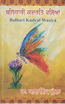 Picture of Balhaari Kudrat Wasiya