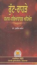 Picture of Rut–Rahrhe : Samaj–Sabhiachark Adhian