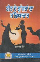 Picture of Beet De Gujjran Da Sabhyachar
