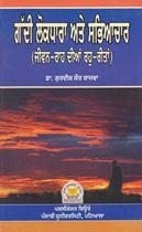 Picture of Gaddi Lokdhara Ate Sabhyachar (Jivan-Rah Dian Rhu-Ritan)