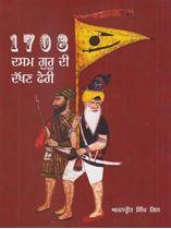 Picture of 1708 : Dasam Guru di Deccan Pheri