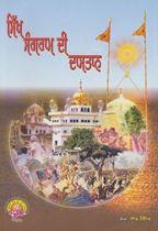 Picture of Sikh Sangram Di Daastan