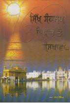 Picture of Sikh Sankalap Sidhant te Sansthawan