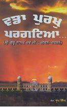 Picture of Vadda Purakh Pragtya (Sri Guru Nanak Dev Ji : Jeevan-Darshan)