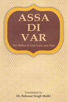 Picture of Assa Di Var (The Ballad of God, Guru and man)