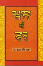 Picture of Asa Di Var : Vishleshan Ate Viakhya