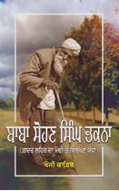 Picture of Baba Sohan Singh Bhakna (Gadar Lahor da Moddi te Vilakhan Yodha)