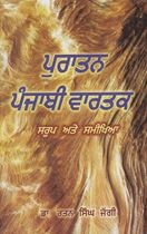 Picture of Puratan Punjabi Vartak : Saroop Ate Smikhaya
