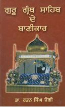 Picture of Guru Granth Sahib de Banikar