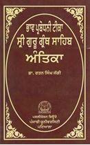 Picture of Antika Bhav Parbodhni Teeka Shri Guru Granth Sahib