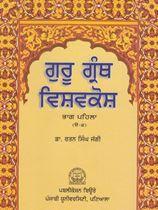 Picture of Guru Granth Vishavkosh (Part-1)