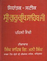 Picture of Sidhantak Steek Sri Guru Granth Sahib Ji (Vol. 1)
