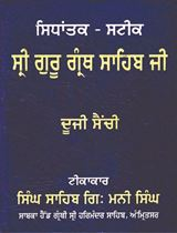 Picture of Sidhantak Steek Sri Guru Granth Sahib Ji (Vol. 2)