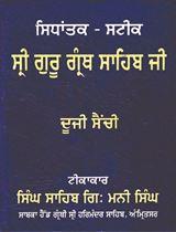 Picture of Sidhantak Steek Sri Guru Granth Sahib Ji (Vol. 2)