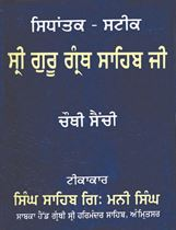 Picture of Sidhantak Steek Sri Guru Granth Sahib Ji (Vol. 4)