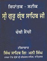 Picture of Sidhantak Steek Sri Guru Granth Sahib Ji (Vol. 4)