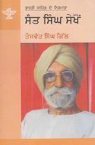 Picture of Bharat Sahit De Nirmata : Sant Singh Sekhon