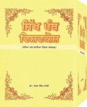 Picture of Sikh Panth Vishavkosh : Sodhya Ate Vadhaya Hoya Sanskaran (4 Vol)