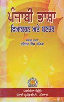 Picture of Punjabi Bhasha : Viyakarn Ate Bantar