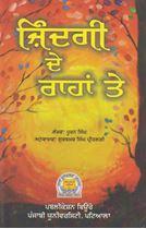Picture of Zindagi De Rahan Te