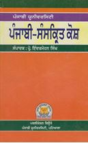 Picture of Punjabi – Sanskrit Kosh