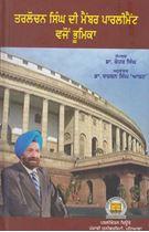 Picture of Tarlochan Singh Di Member Parliament Vajon Bhoomika