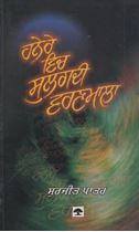 Picture of Haneray Vich Sulagdi Varanmala