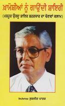 Picture of Khamoshian Nu Gaundi Shayari (Mashoor Urdu Shayar Shaharyar Da Chonvan Kalaam)