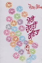 Picture of Meri Chonvi Kavita